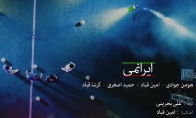 ویدیو کلیپ ایرانمی