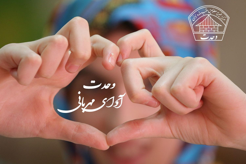 vahdat avaye mehrbani