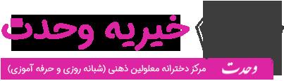 vahdatcharity-logo