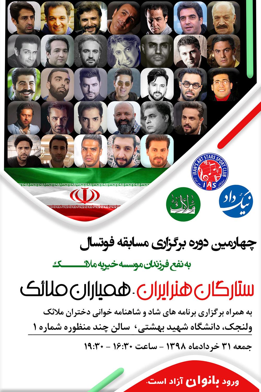 پوستر دیدار خیریه ستارگان هنر ایران و همیاران ملائک