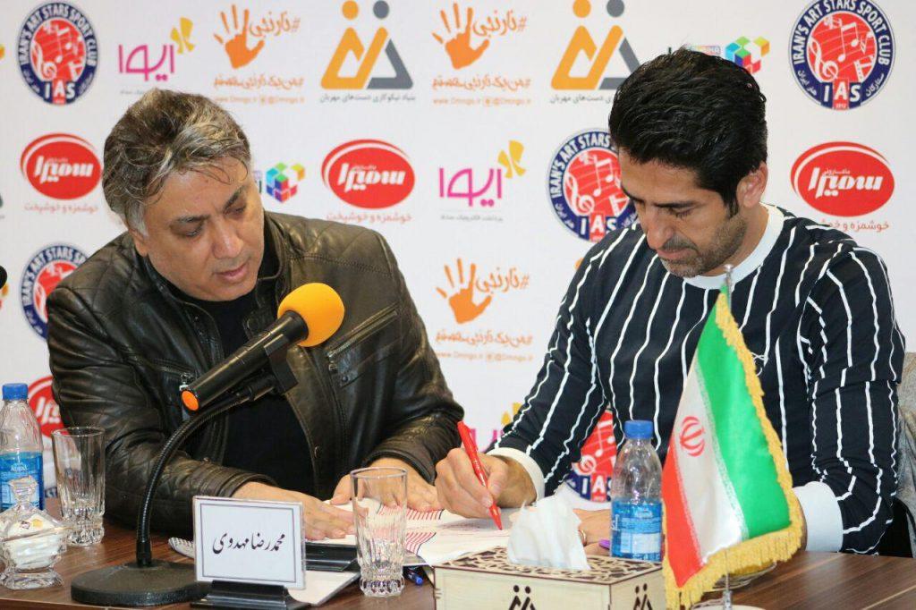 هومن جوادی و محمدرضا مهدوی