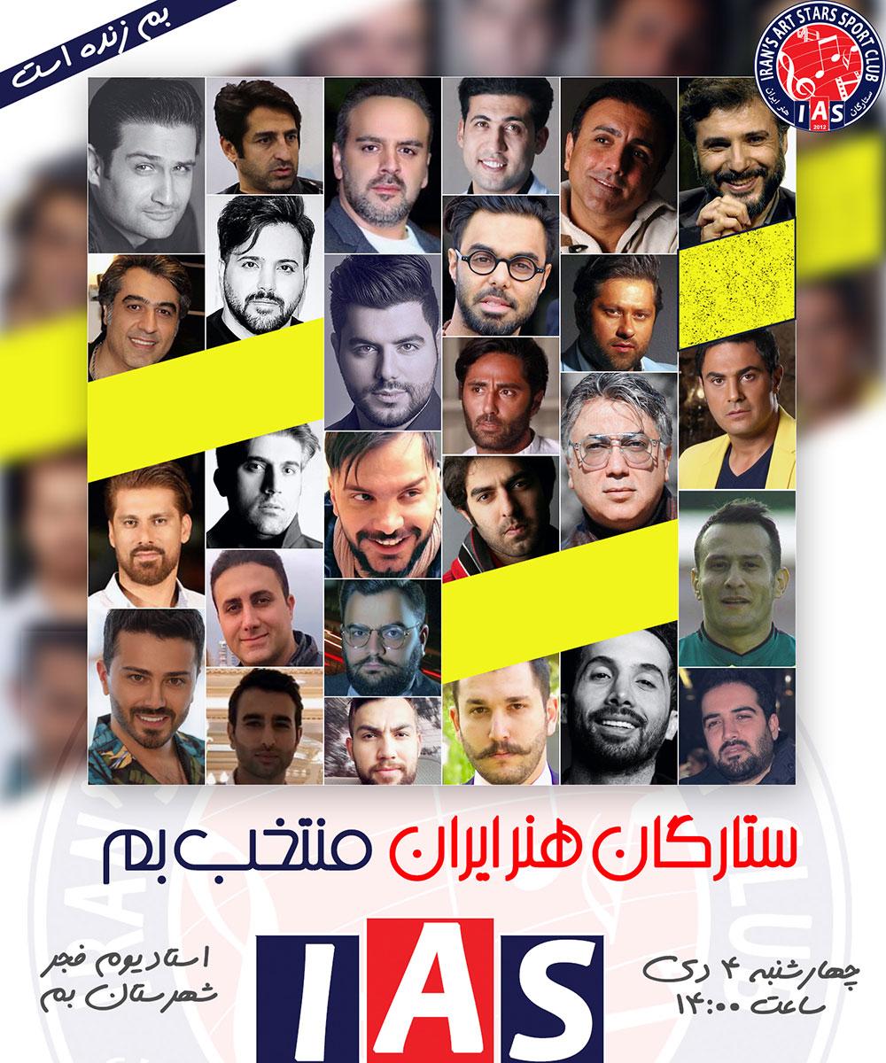 ستارگان هنر ایران در بم