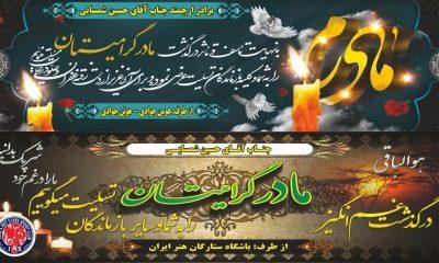 درگذشت مادر گرامی حسین شمسایی