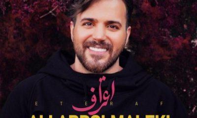 اعتراف با صدای علی عبدالمالکی