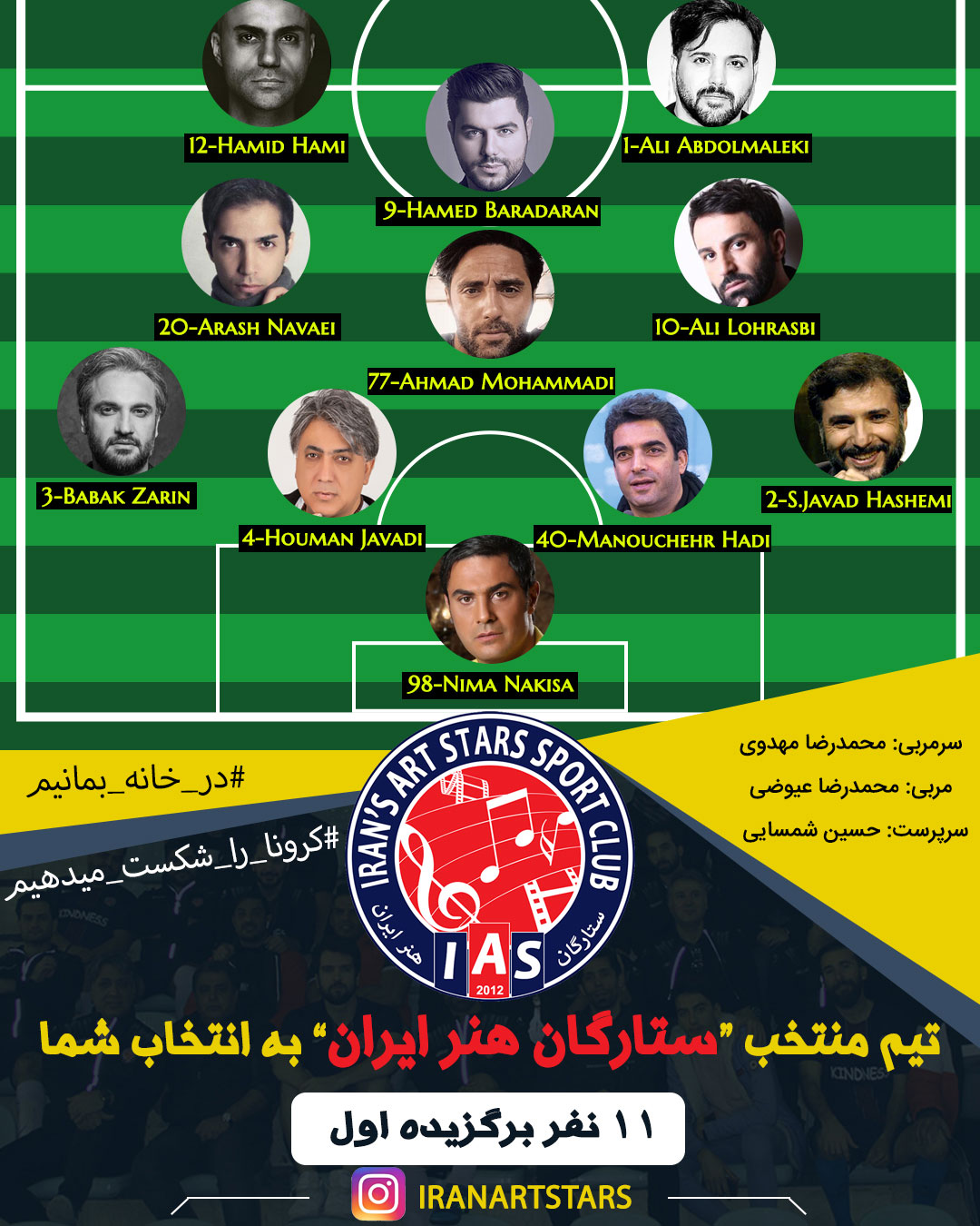 iranartstars-first11