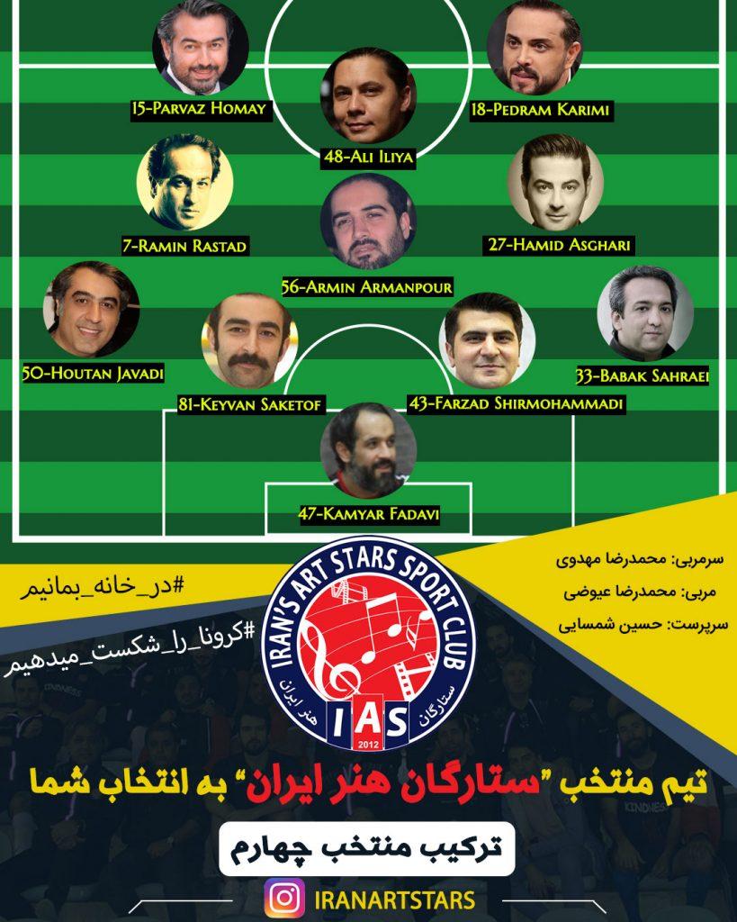 ستارگان هنر ایران به انتخاب هواداران