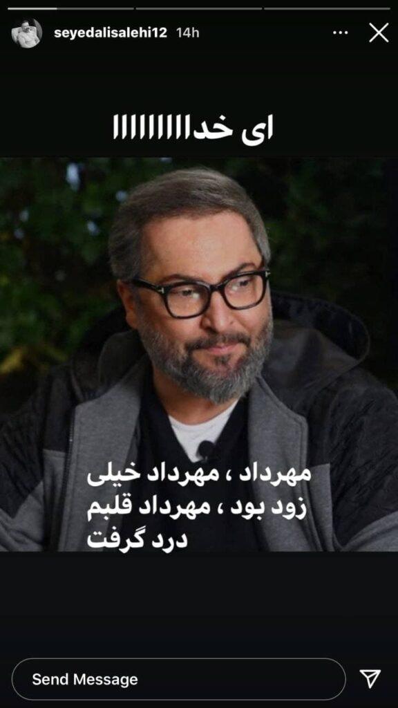 علی صالحی - خبر تلخ درگذشت مهرداد میناوند