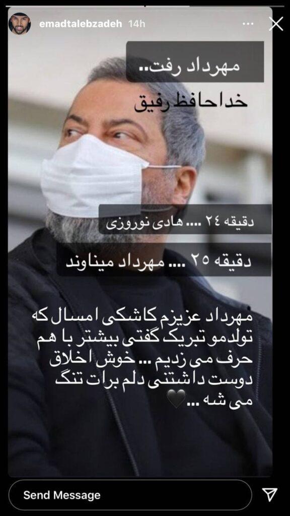 عماد طالب زاده - خبر تلخ درگذشت مهرداد میناوند