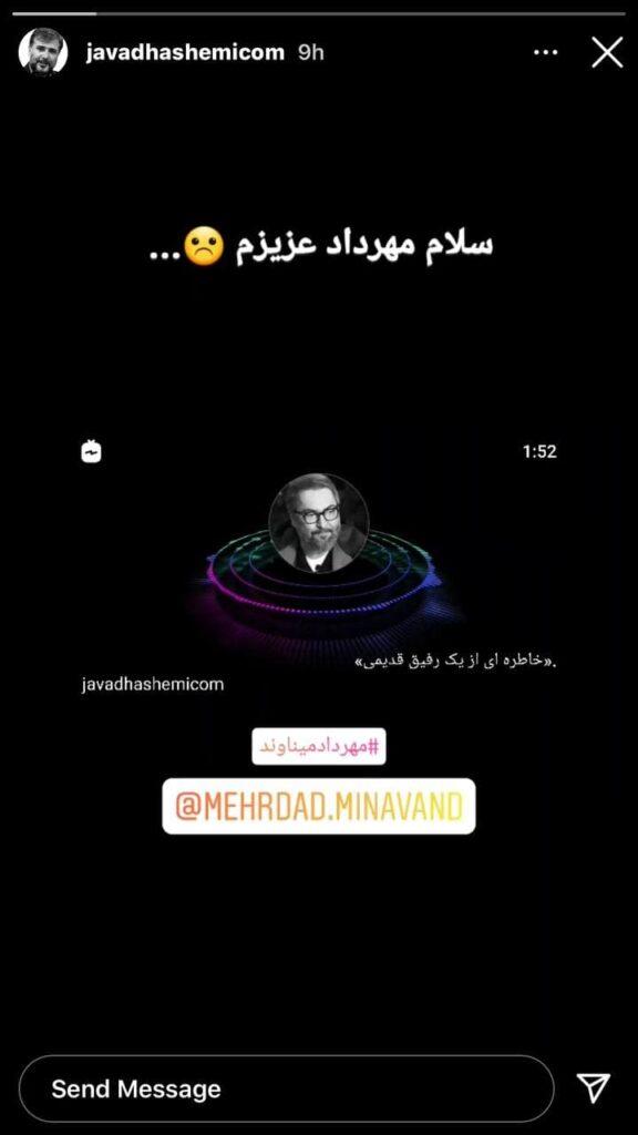 جواد هاشمی - خبر تلخ درگذشت مهرداد میناوند