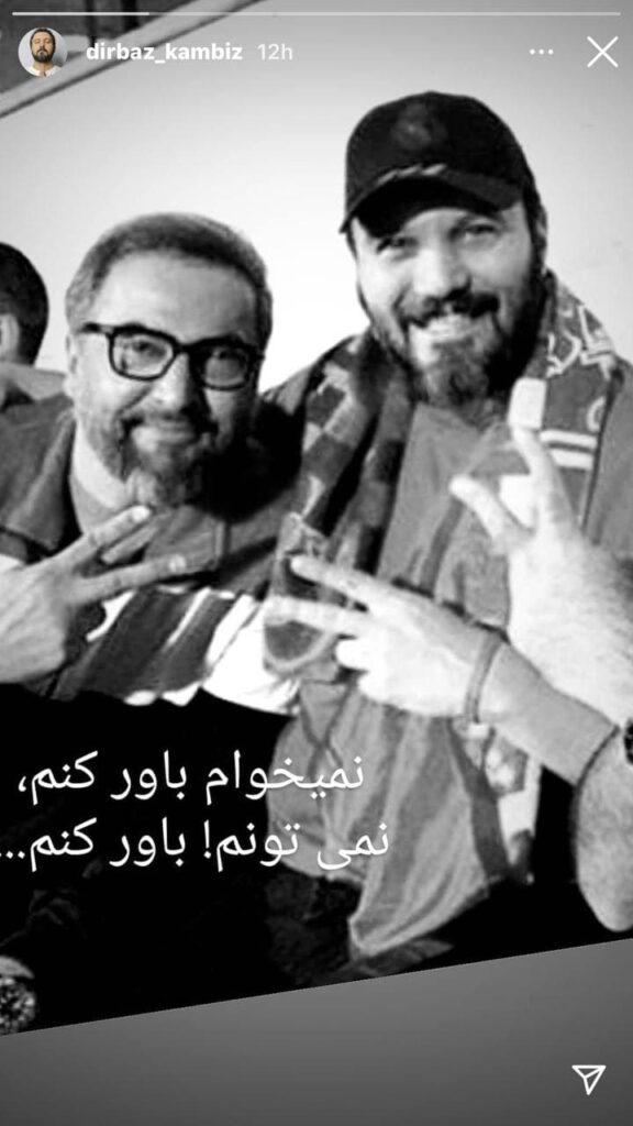 کامبیز دیرباز - خبر تلخ درگذشت مهرداد میناوند