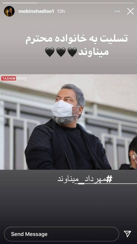 مبین شادلو - خبر تلخ درگذشت مهرداد میناوند