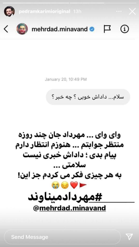 پدرام کریمی - خبر تلخ درگذشت مهرداد میناوند