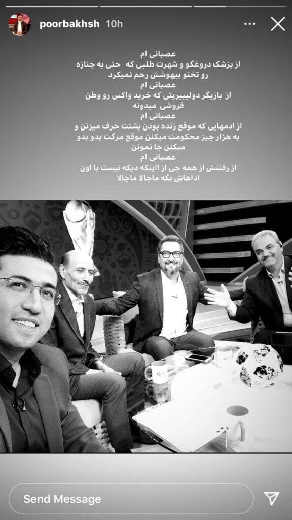 مجتبی پوربخش - خبر تلخ درگذشت مهرداد میناوند