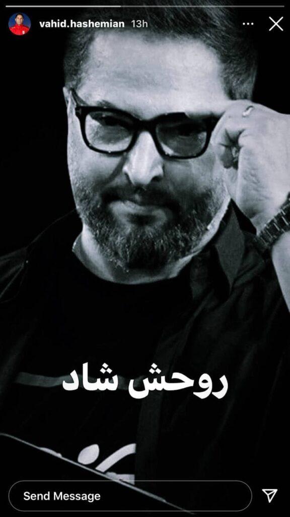 وحید هاشمیان - خبر تلخ درگذشت مهرداد میناوند