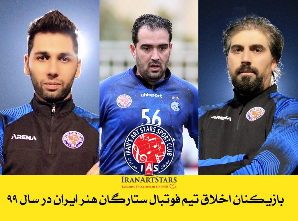 بازیکنان اخلاق تیم ستارگان هنر ایران