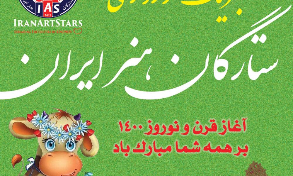 پیام نوروزی ستارگان هنر ایران